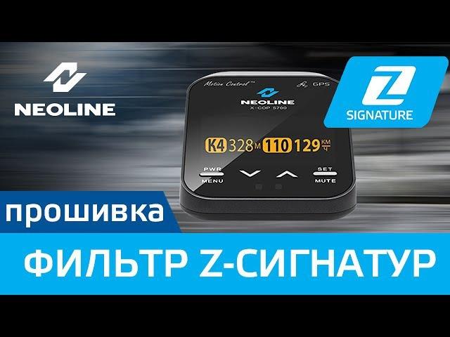 Прошивка фильтр Z-сигнатур Neoline X-COP 5700 » Freewka.com - Смотреть онлайн в хорощем качестве