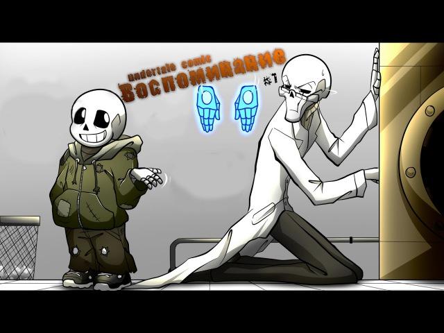 (undertale comic) Воспоминание 7 | Русский дубляж [RUS]