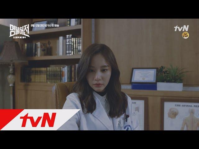 Live up to your name 김아중, 낮과 밤 다른() 의사 선생님의 비밀은 [명불허전] 812 (토) 밤 9시 tvN 첫 4