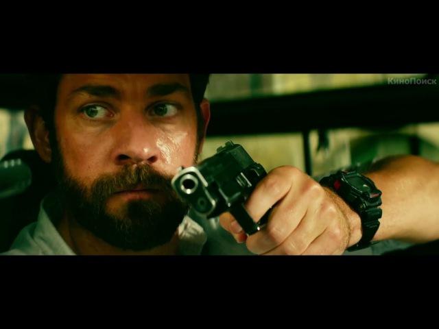 13 часов: Тайные солдаты Бенгази (2016) - Трейлер HD