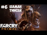 Прохождение Far Cry Primal ► 6 часть ► Шаман Тинсей