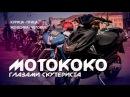 Открытие от Мотококо / Кудах тах тах [СКУТЕР БЛОГ]