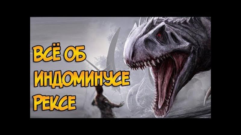 Индоминус Рекс динозавр гибрид из фильма Мир Юрского Периода способности слабости создание