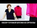 Модель яркой блузки из органзы цвета фуксия с длинным рукавом стойкой и защипами Работа с органзой
