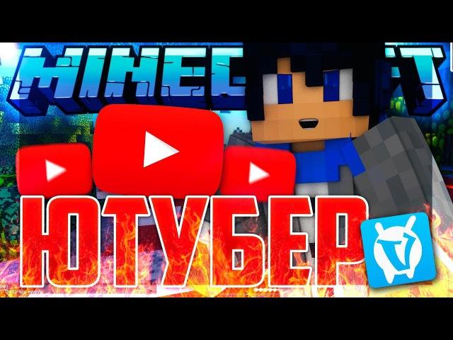 КАК БЕСПЛАТНО ПОЛУЧИТЬ ЮТУБЕРКУ НА ВАЙМ ВОРЛД! СУПЕР ЮТУБЕРКА на VimeWorld YT! Minecraft SkyWars