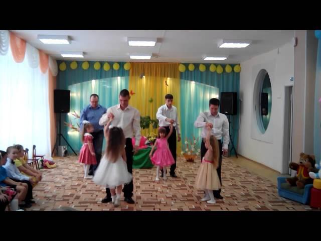 Танец пап и дочек Плакал весь зал. детский сад №244 Ульяновск Скачать в HD Скачат ...