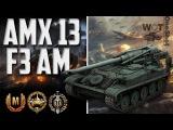 AMX 13 F3 AM - МАСТЕР, ВОИН, ОСНОВНОЙ КАЛИБР