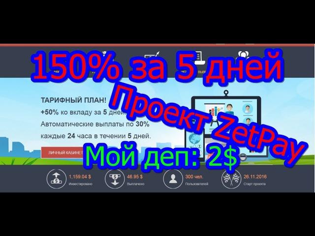 150 ЗА 5 ДНЕЙ! Обзор на ZetPay