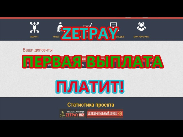 Zetpay Первая выплата, 150 за 5 дней, статус платит!