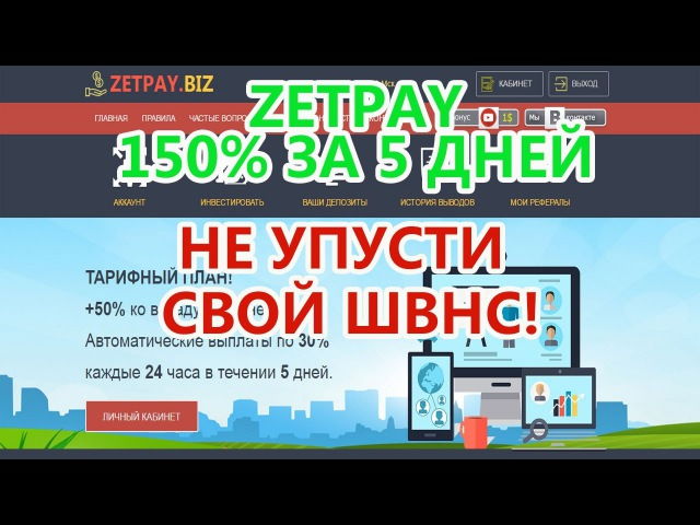 ZETPAY 150 ЗА 5 ДНЕЙ!
