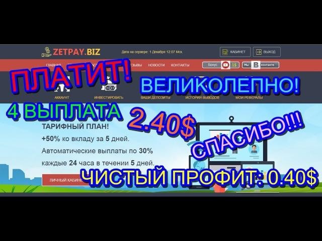 ПЛАТИТ ZETPAY.BIZ (4 ВЫПЛАТА) Чистый ПРОФИТ 0.40$ СПАСИБО))