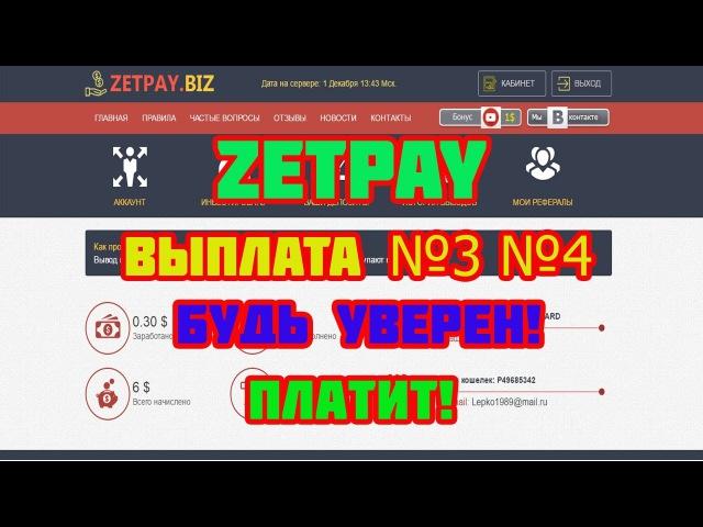 ZETPAY выплата 3, 4 будь уверен, платит, 150 за 5 дней