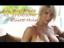 Как выбраться из френдзоны — Elliott Hulse