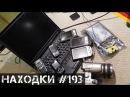 НАШЕЛ ThinkPad НА СВАЛКЕ! Крутой фотик и куча электроники!Мои находки на свалке в Гер...