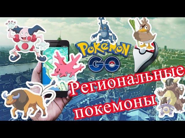 Pokemon Go | Региональные покемоны