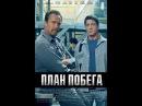 Фильм План побега / Escape Plan HD 2013