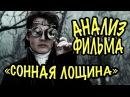 Анализ Фильма Сонная Лощина Режиссер Тим Бертон