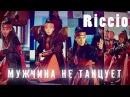 Riccio Мужчина не танцует Хваран Шеф Ким Фея тяжелой атлетики и Пак Бо Гом