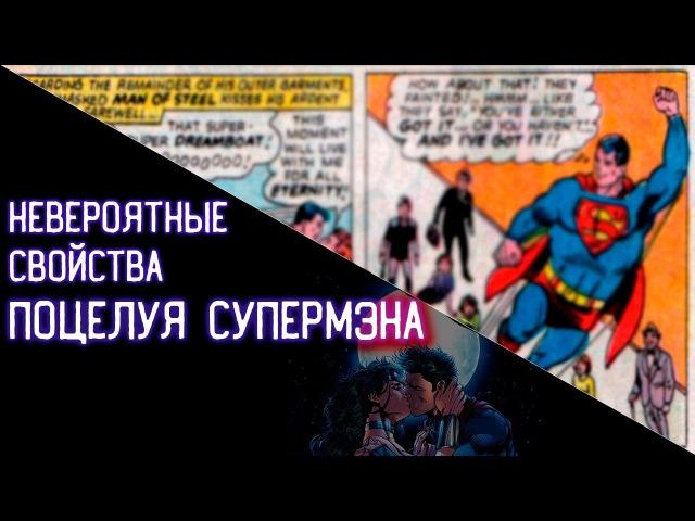 KhimkiQuiz 12.07.19 Вопрос№40 Суперспособность стирать воспоминания о себе с помощью ЭТОГО Супермен получил от создателей в 306 выпуске своих похождений. Заточен способ был, как вы понимаете, в первую очередь на дам.
