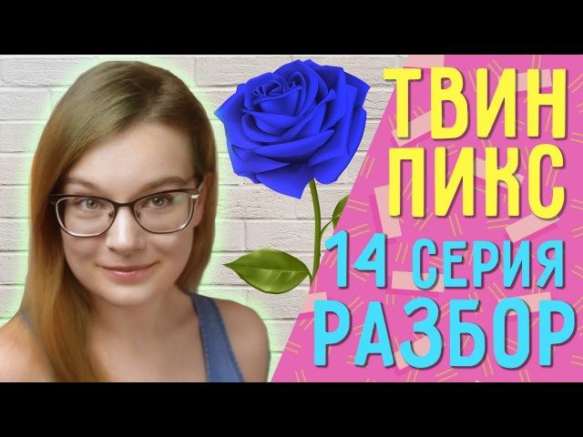 Твин Пикс 3 сезон 14 серия ОБЗОР Теории, наблюдения
