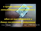 Ремонт стекло подъёмника авто Chery Kimo +79788545470 Симферополь