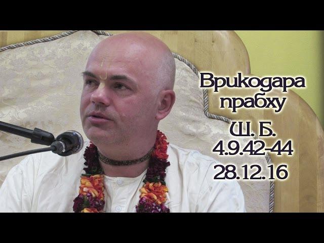 28.12.2016 Шримад-Бхагаватам 4.9.42-44 ЕМ Врикодара дас