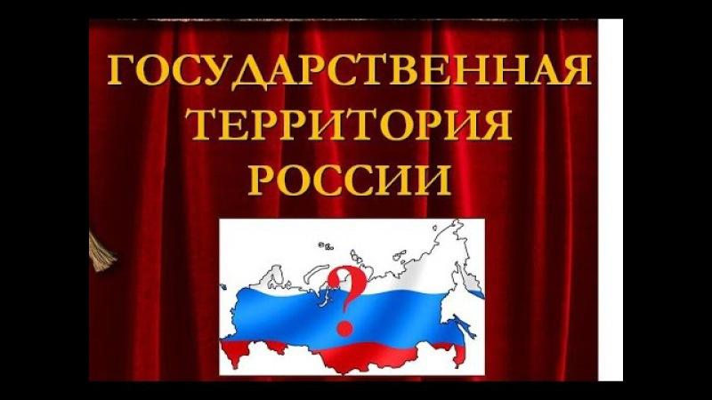 У РФ нет ни территории, ни законов, ни граждан!