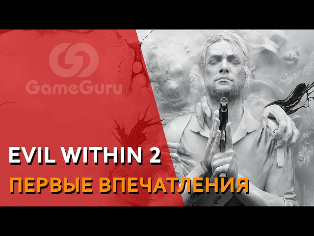 The Evil Within 2 — хоррор старой школы ПРЕВЬЮ