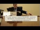 Министр по борьбе с коррупцией Каратаев Р А проинформирован о коррупции -3.03.2017