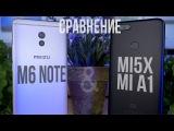 Meizu M6 Note или Xiaomi Mi5x, он же Xiaomi Mi A1. Обзор и Сравнение