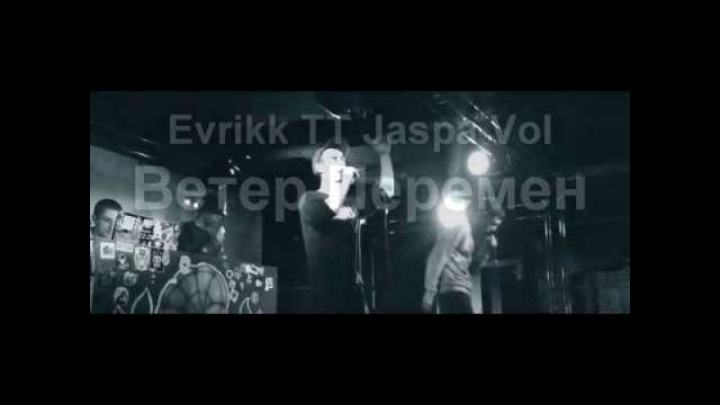 Evrikk TT Jaspa Vol - Ветер Перемен (Crazy rec. 2017)