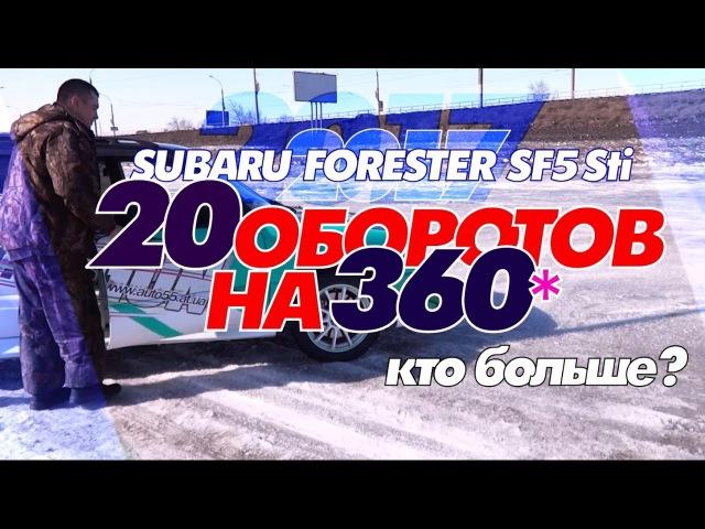 20 оборотов на 360 градусов на Subaru Forester STi
