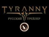 Tyranny. Trailer (Rus VO) | RavenCat