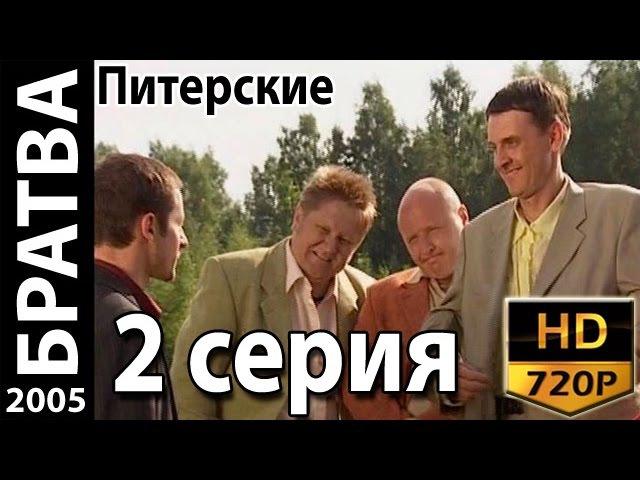 Братва Питерские (2 серия из 12) Криминальный сериал. Комедия 2005 HD