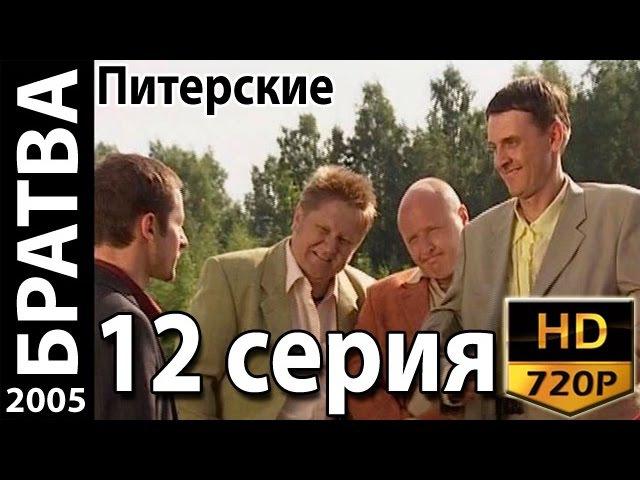 Братва Питерские (12 серия из 12) Криминальный сериал. Комедия 2005 HD