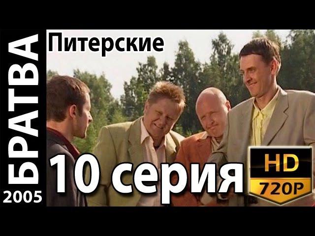Братва Питерские (10 серия из 12) Криминальный сериал. Комедия 2005 HD