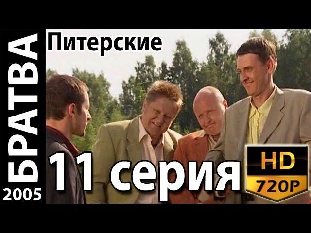 Братва Питерские (11 серия из 12) Криминальный сериал. Комедия 2005 HD