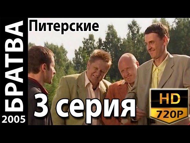 Братва Питерские (3 серия из 12) Криминальный сериал. Комедия 2005 HD