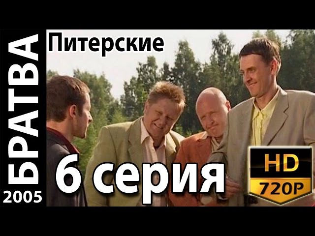 Братва Питерские (6 серия из 12) Криминальный сериал. Комедия 2005 HD
