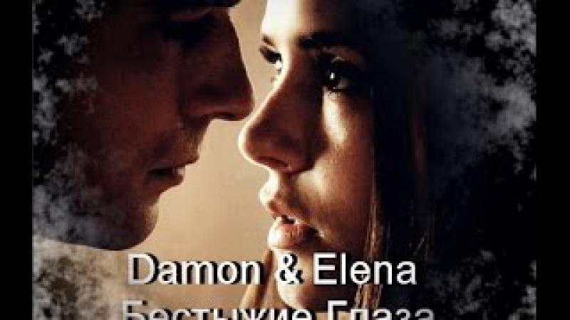 Damon Elena (ft.Stefan) ~Бестыжие Глаза(AU)