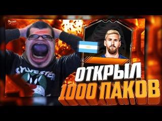 ОТКРЫЛ 1000 ПАКОВ FIFA 17 !!! ИГРОК 90+ ЛУЧШИЙ PACK OPENING