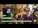 VR Полісся: Інтелектуальний центр в Костополі · Ukraїner