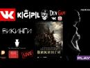 VK KGPL Фильм - Викинги против Пришельцев