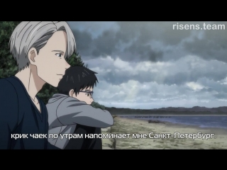 Yuri!!! on Ice 4 серия русские субтитры Risens Team / Юрий на льду 04 эпизод