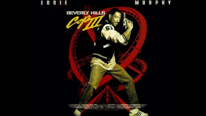 Полицейский из Беверли-Хиллз 3 / Beverly Hills Cop III. 1994. Перевод Андрей Гаврилов