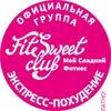 FitSweet.Club – Мой Сладкий Фитнес