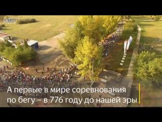 Большая дата. Всероссийский день бега