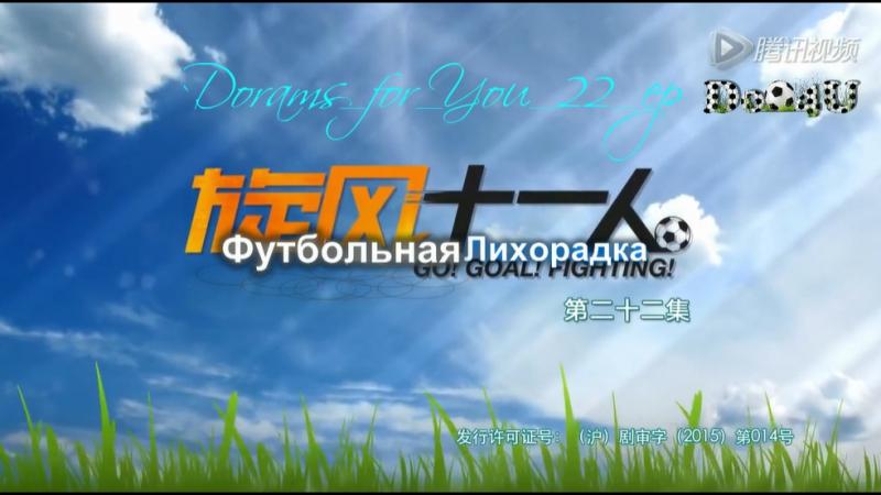 Футбольная лихорадка 22/31 перевод Do❤4U