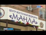 В Элисте открылся Центр Восточной медицины