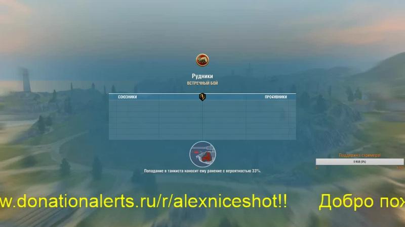 Alexnice play World of Tanks Blitz